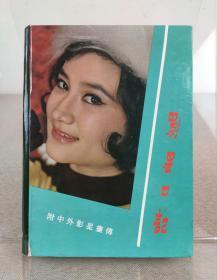 孔网孤本《影星日记》附中外影星画传,少男少女杂志社印制 笔记本,精装本,空白未书写,罕见的漂亮的笔记本