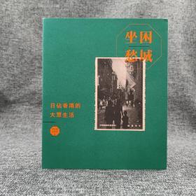 香港三聯版  周家建《坐困愁城:日佔香港的大眾生活》(鎖線膠訂)