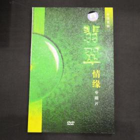 翡翠情缘专题片 DVD