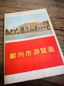 70年代初《郑州市游览图》