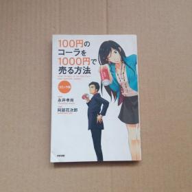 日文原版 100円のコーラを1000円で売る方法