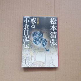 松本清张 杰作短编集(一)《或る小仓日记伝》 日文原版