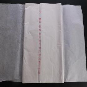 日本定制中国90年代安徽红星牌老宣纸单宣棉料四尺棉连93张N1124