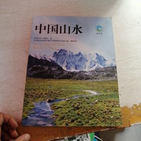 中国山水. 第8辑