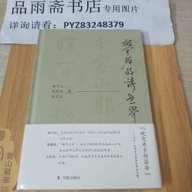 被开拓的诗世界——一部师生合著的杜诗论文集.