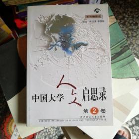 中国大学人文启思录(第二卷)