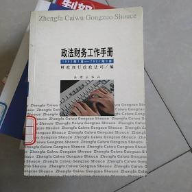 政法财务工作手册:1992年1月~2001年3月