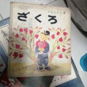 中国民话 日文(2本一起售)