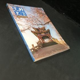 北京文史   2021年第1期  总第76期