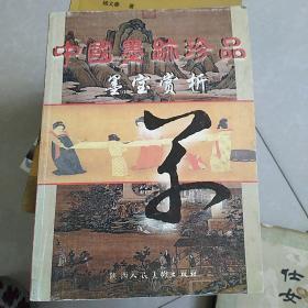 中国墨迹珍品墨宝赏析.隶