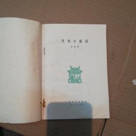 李有才板话(1979年16印)