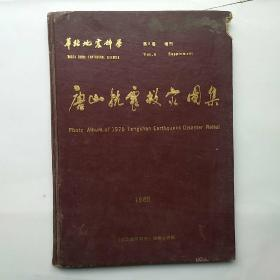 华北地震科学 第6卷 增刊:唐山抗震救灾图集(1988年)