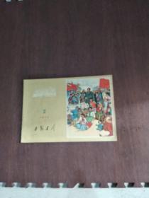 延安画刊 1973.2