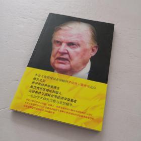 蒙代尔经济学文集(第3卷)