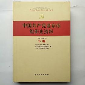 中国共产党北京市组织史资料 : 1987~2010.  下卷