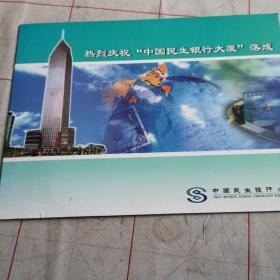 热烈庆祝中国民生银行大厦落成邮票大版张
