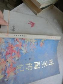 叶圣陶传记     库2