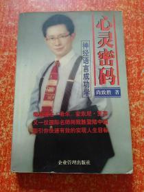 心灵密码: 神经语言成功学 尚致胜 / 企业管理出版社 / 1999-09