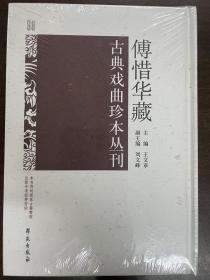 傅惜华藏古典戏曲珍本丛刊 98