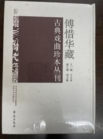 傅惜华藏古典戏曲珍本丛刊 97
