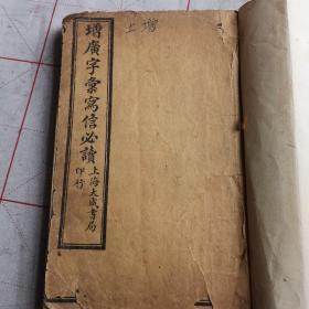 增广字条写信必读(六本合订民国版)