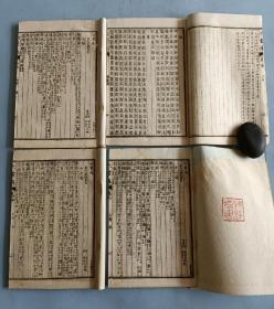 光緒1893年文寶書局白紙石印《重訂六書通》一函四冊全