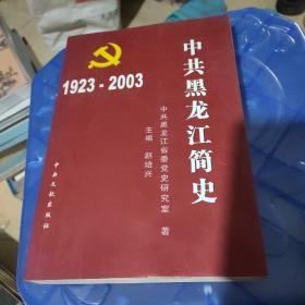 中共黑龙江简史:1923~2003