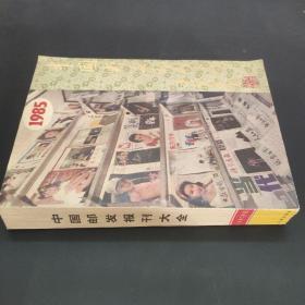 中国邮发报刊大全(1985 )