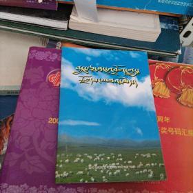 羌塘牧歌藏文