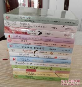 白落梅散文集(14册)
