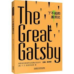 如初见图书!了不起的盖茨比F.S.菲茨杰拉德(F. S. Fitzgerald)9787521316247辽宁少年儿童出版社2020-05-01语言文字书籍