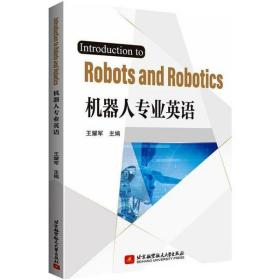 Introduction to Robots and Robotics机器人专业英语