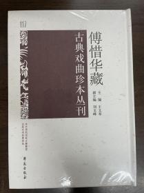 傅惜华藏古典戏曲珍本丛刊 117