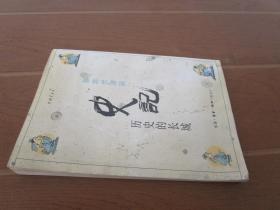 史记(战国四大公子部分)历史的长城蔡志忠漫画