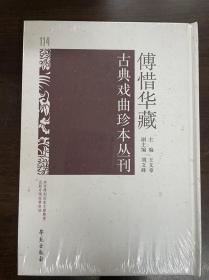 傅惜华藏古典戏曲珍本丛刊 114
