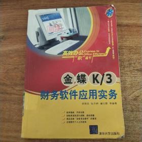 金碟K/3财务软件应用实务