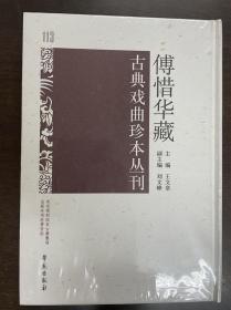 傅惜华藏古典戏曲珍本丛刊 113