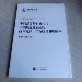 中间品贸易自由化与中国制造业企业的技术选择、产品质量和加成率