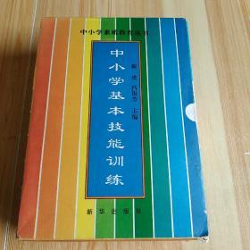 中小学素质教育丛书、中小学基本技能训练(全九册)