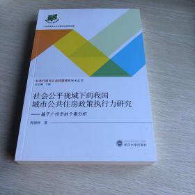 社会公平视域下的我国城市公共住房政策执行力研究:基于广州市的个案分析