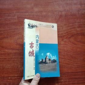 内蒙古:古城(内蒙古旅游文化丛书)