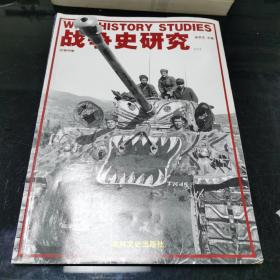 战争史研究. 1总第49期