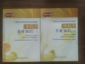 国家执业药师资格考试应试指南:中药学专业知识(一),(二)合售(1-2)