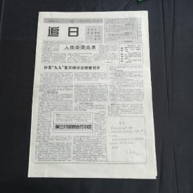 【终刊期】追日1999.4.1