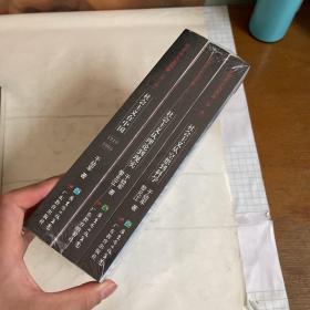 社会主义在中国(1919-1965):社会主义五百年丛书(第三 二 一卷)全3册(未拆封)
