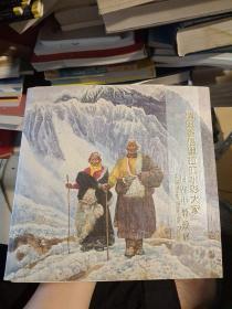 情系香格里拉的水彩大家——傅启中教授展 签赠本