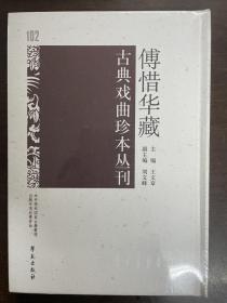 傅惜华藏古典戏曲珍本丛刊 102