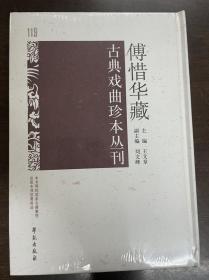 傅惜华藏古典戏曲珍本丛刊 119