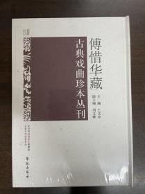 傅惜华藏古典戏曲珍本丛刊 118