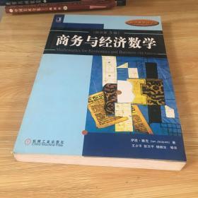商务与经济数学:原书第5版 正版 无笔迹 页脚微有水印 见图
